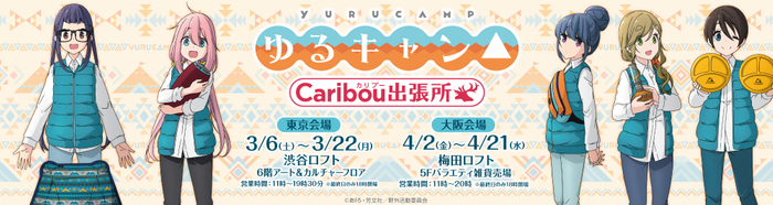 ゆるキャン△ POP UP SHOP~カリブー出張所~