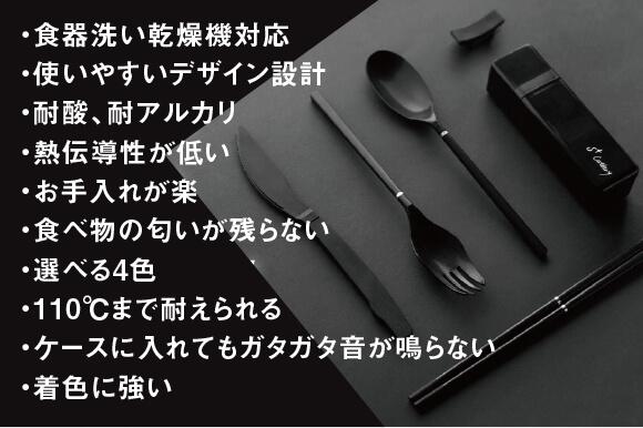 S+ Cutleryカトラリーセット