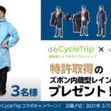 スポーツ自転車シェアアプリ「CycleTrip」、特許取得のレインコート・レンサイエンスとコラボキャンペーン開始