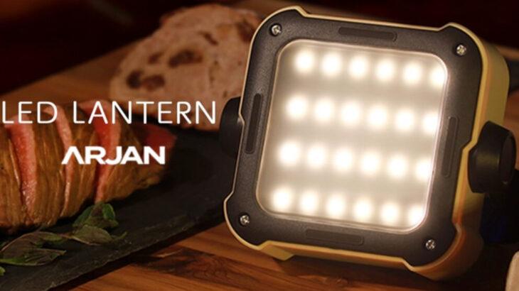 最長10日間付けっぱなし!「ARJAN LEDランタン AJ-112L」は防災安全協会登録の推奨品