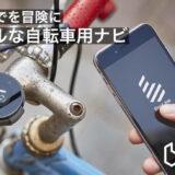 自転車用コンパス型ナビゲーター「Beeline Velo」ならサイクリングに最適な矢印で方向と距離を指示