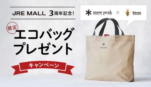 JR東日本×Snow Peak×日本環境設計コラボ「JRE MALL3周年記念!限定エコバッグプレゼントキャンペーン」