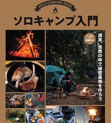 JTBのMOOK『ソロキャンプ入門』は動画付きで初心者にもわかりやすい、ソロキャンプのガイドブック