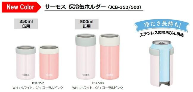 サーモス 保冷缶ホルダー(JCB-352/500)