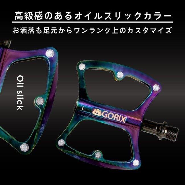GORIX フラットマルチペダル「GX-OIL11」