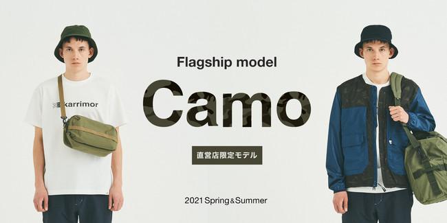 "karrimor(カリマー)直営店限定モデル「karrimor 21SS Flagship model ""Camo""」が発売"