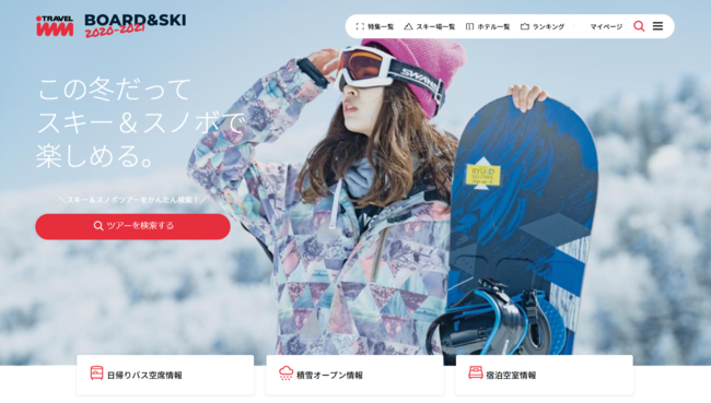 「GOGOボード&スキーツアー」の販売開始【GOTOトラベルに代わる独自のスキー場応援プラン】