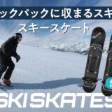 バックパックに収まる世界一短いスキーSKISKATES「スキースケート」は雪上を靴のまま滑る感覚!