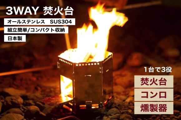 ソロキャンプにお勧めの3WAY焚火台はコンロ・燻製器にも変更可能!