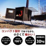 「どこでも薪ストーブ」は収納・持ち運びが可能で暖房器具や加熱調理にも使える!