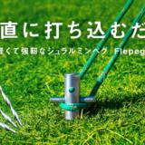 キャンプ用ジュラルミンペグ「Flepeg」は卓越した切削加工で生み出し強靭さを実現!