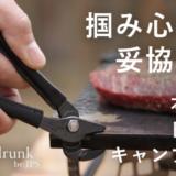 「本気の日本製キャンプ工具」は創業80年工具メーカー「Campdrunk」が手掛ける超携帯型工具