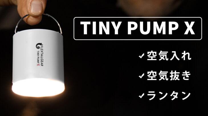 TINY PUMP Xは空気入れ・抜きとランタンがコンパクトに融合