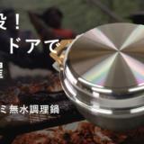 アルミ無水調理鍋「POD+PAN」はアウトドアで大活躍の1台8役!