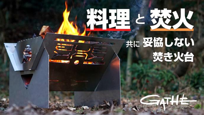 焚き火台GATHE (ギャザ)ならキャンプで料理が楽しくなる!