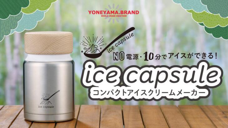 「iCE CAPSULE」は10分回すだけでアイスが作れてアウトドアシーンで活躍