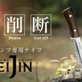 キャンプ専用ナイフ「EIJIN」は切る・削る・断つが一本で可能に!