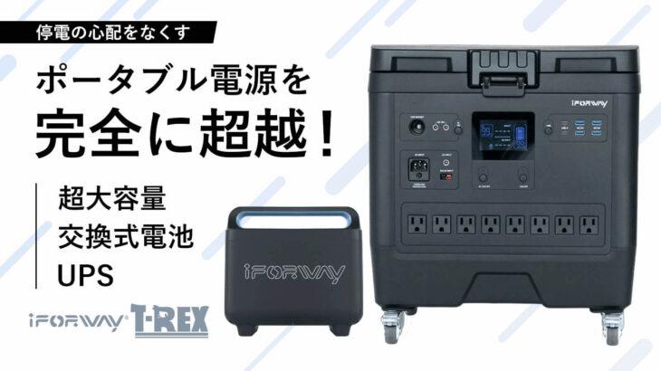 電池交換式ポータブル電源「パワーステーションiForway T-Rex」を発表【8秒でバッテリー交換、2000Whの超大容量、約3時間の超速充電】