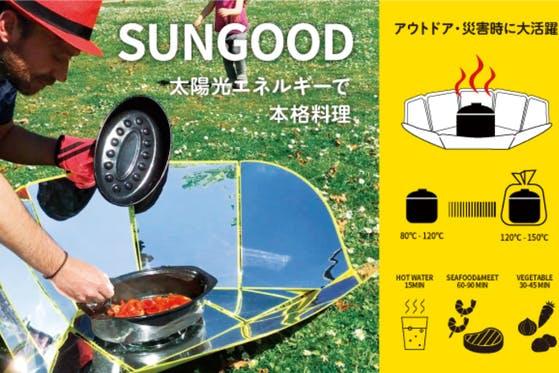 SUNGOOD(サングッド)は太陽光エネルギーの力で本格料理が作れる!