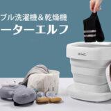ポータブル洗濯乾燥機「ウォータースピティア」は重さ約3kgでアウトドアに最適&場所を選ばない!