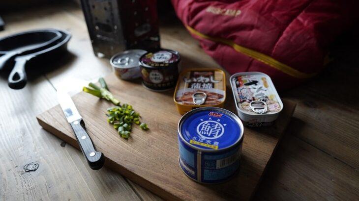 【缶詰レシピ】キャンパー必見!キャンプ飯にぴったりな失敗知らずの缶詰レシピ