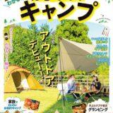 ムック『知識ゼロでもわかる! はじめてのキャンプ』でキャンプデビューを徹底サポート!