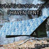 テントとハンモックのいいとこ取りをした「Haven Tent(ヘブンテント)」の 新色と新モデル