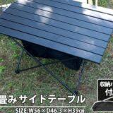 LandField「アウトドア折り畳みサイドテーブル」は耐水性と耐熱性に優れ、大容量20Lカゴ付きでたっぷり収納・持ち運び簡単!