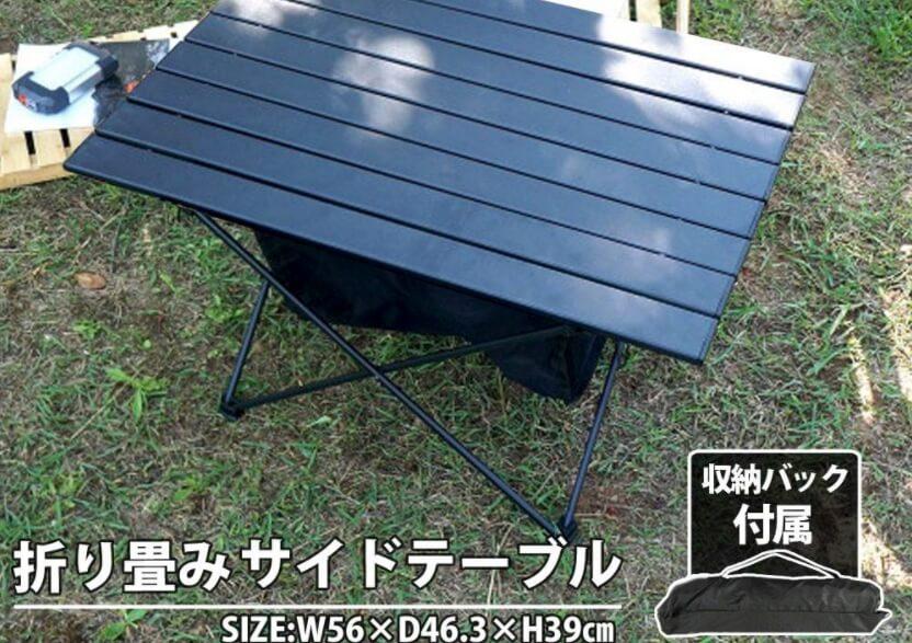 LandField「アウトドア折り畳みサイドテーブル」