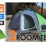 タープスペース付きで用途が広がるLandFieldの2ルームテントでソロキャンプやツーリングでの寝泊りをもっと快適に