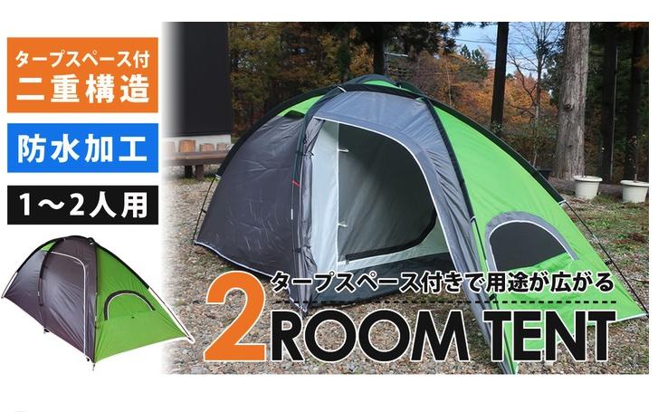 LandField 2ルームテント