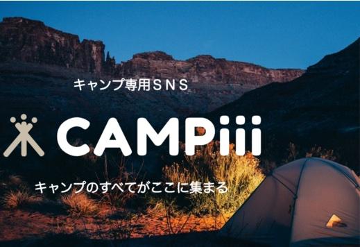 キャンプ専用SNS「CAMPiii」iOS版公式アプリがリリース