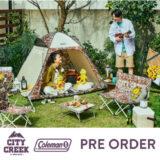 niko and …のアウトドアシリーズ「CITY CREEK」と「Coleman」のコラボアイテム予約開始