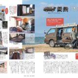 BE-PAL4月号「キャンピングカーVS車中泊」特別付録はキャンプに旅行に大活躍のバッグ