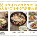 キャンプYouTube「タナちゃんねる」のレシピ本『ソロキャンプで使える 鉄フライパンごちそうレシピ』