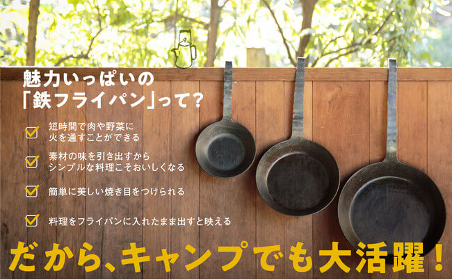 ソロキャンプで使える 鉄フライパンごちそうレシピ