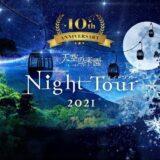 【日本一の星空 長野県阿智村】The 10th Anniversary 天空の楽園 ナイトツアー開催
