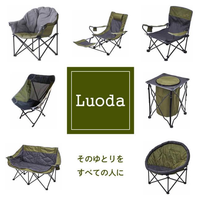 アウトドアチェアシリーズ「Luoda」