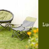 アウトドアチェアシリーズ「Luoda」、3月中旬に発売