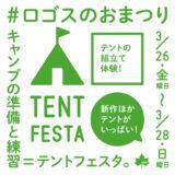 LOGOS(ロゴス)のおまつりを実施!見て、触って、組立て体験「テントフェスタ」3日間開催決定