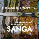 OLFA WORKSの「アウトドアナイフ サンガ」、カッターづくりの知識と経験が生んだ職人研磨のフルタングナイフ