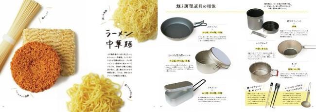 山で麺!クイックレシピ80