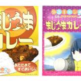 ゆるキャン△SEASON2、新商品「まじうまカレー(甘口)」発売