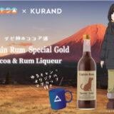アニメ「ゆるキャン△」コラボ「Captain Rum Special Gold Cocoa & Rum Liqueur」