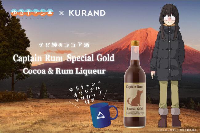 Captain Rum Special Gold Cocoa & Rum Liqueur