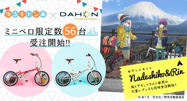 TVアニメ「ゆるキャン△」×「DAHON」コラボ自転車、各務原なでしこモデル28台・志摩リンモデル28台限定受注開始