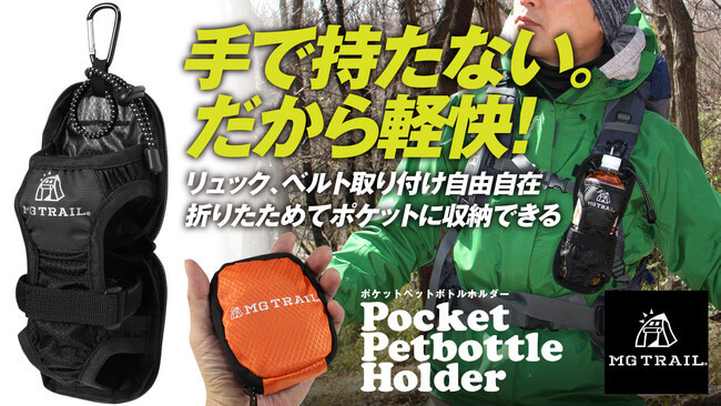 折りたたんで収納できるポケットペットボトルホルダーは登山時のリュックやベルトに取り付け自由自在!