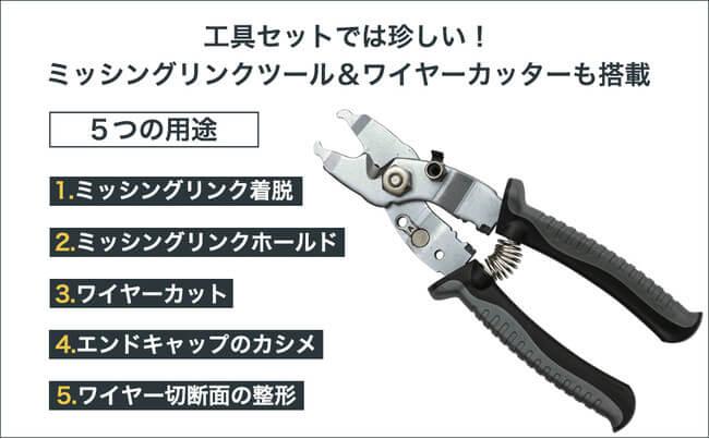 自転車工具セット「SIG-BX001」