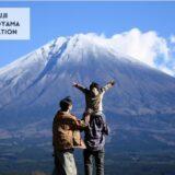 富士山西麓のプライベートグランピング施設「MT. FUJI SATOYAMA VACATION」でゴールデンウィーク親子キャンププランの予約受付開始