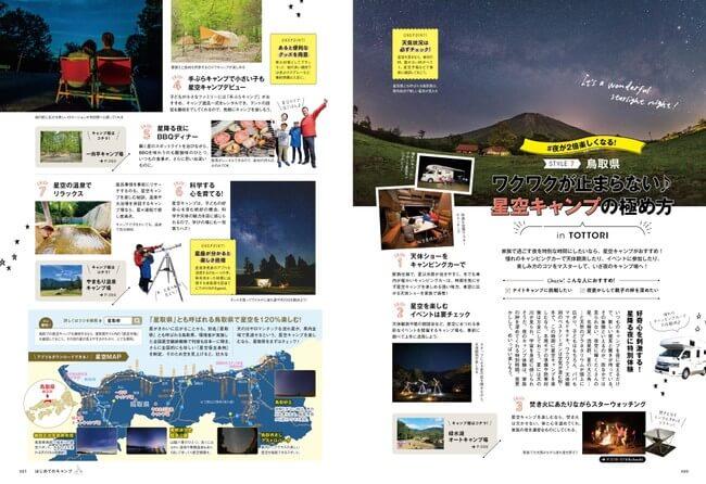 京阪神・名古屋発 はじめてのキャンプforファミリー
